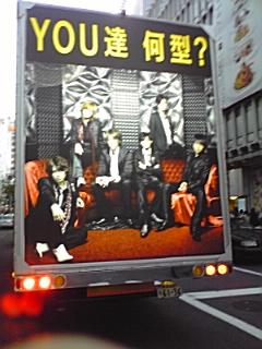 宣伝カー 2009年4月28日 (火) NEWS | 固定リンク  恋のABO宣伝カー
